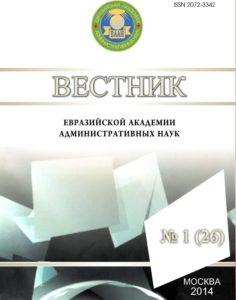 Журнал ВАК «Вестник Евразийской академии административных наук»