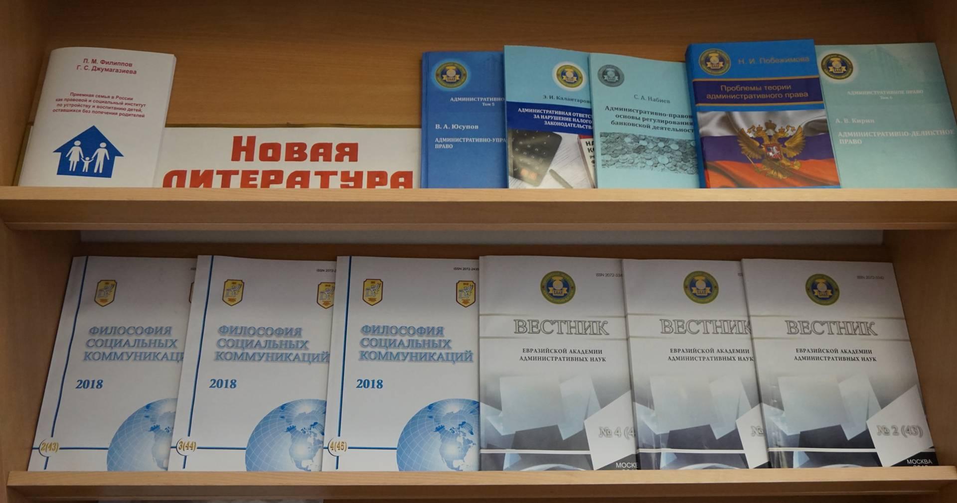 Издательство ВИЭСП в Волгограде: издать книгу, монографию, опубликовать статью ВАК