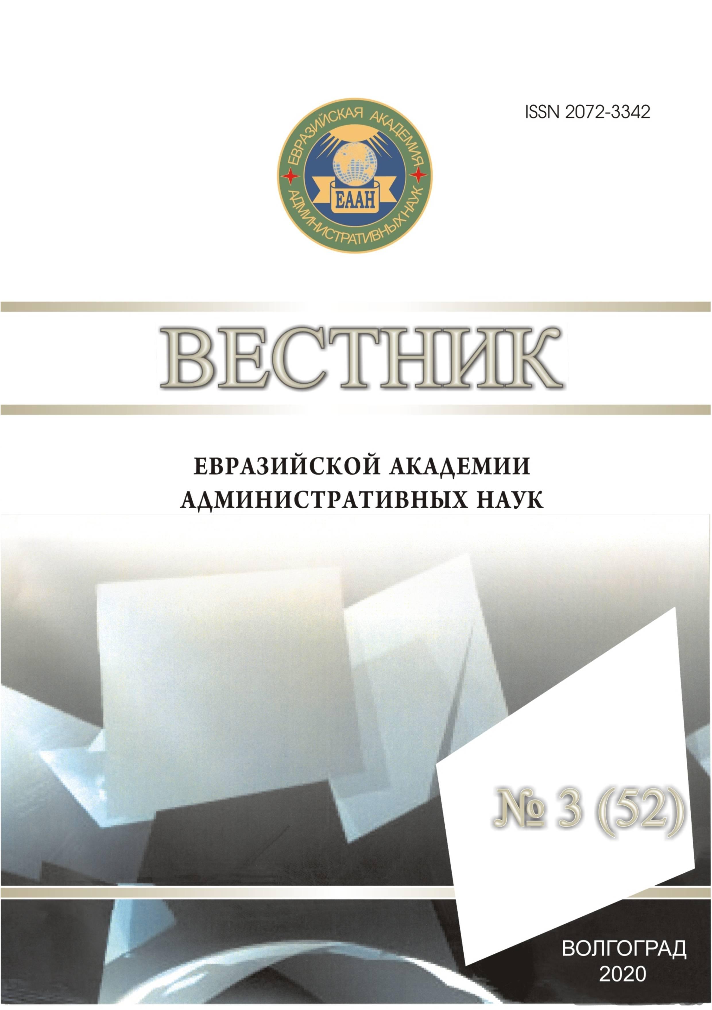 Научные журналы издательства ВИЭСП: журнал «Вестник Евразийской академии административных наук»